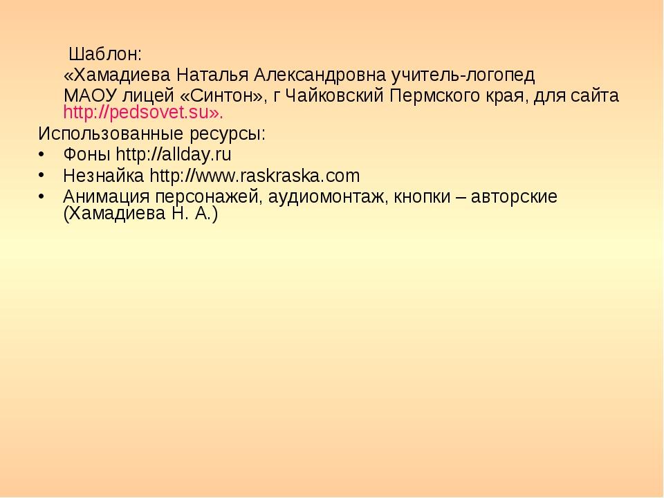 Шаблон: «Хамадиева Наталья Александровна учитель-логопед МАОУ лицей «Синтон»...