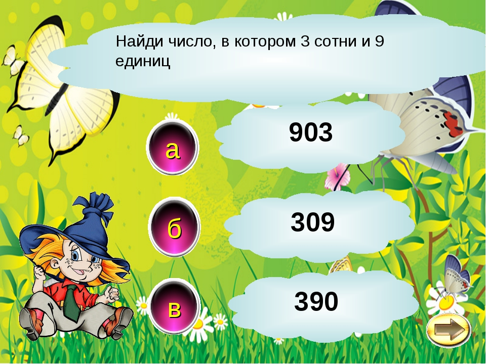 Найди число, в котором 3 сотни и 9 единиц б в а 309 903 390