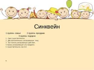 Синквейн 1 группа- семья 2 группа- праздник 3 группа- подарок 1. Одно существ