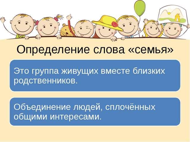 Определение слова «семья»
