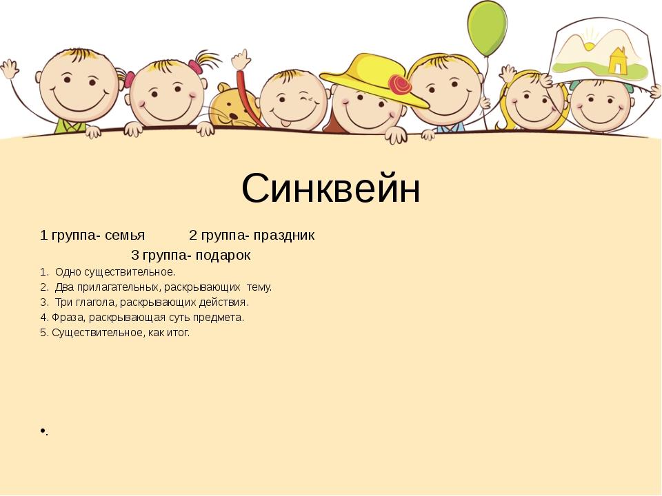 Синквейн 1 группа- семья 2 группа- праздник 3 группа- подарок 1. Одно существ...