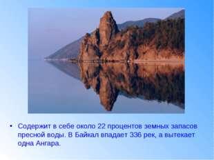 Содержит в себе около 22 процентов земных запасов пресной воды. В Байкал впад