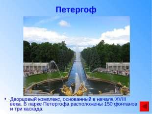 Петергоф Дворцовый комплекс, основанный в начале XVIII века. В парке Петергоф