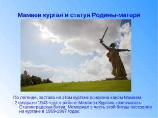 Мамаев курган и статуя Родины-матери По легенде, застава на этом кургане осно