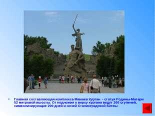 Главная составляющая комплекса Мамаев Курган - статуя Родины-Матери 52 метров