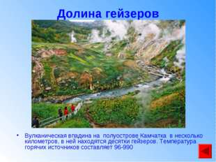 Долина гейзеров Вулканическая впадина на полуострове Камчатка в несколько кил