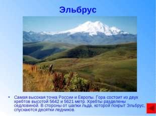 Эльбрус Самая высокая точка России и Европы. Гора состоит из двух хребтов выс