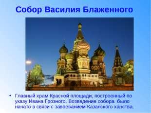 Собор Василия Блаженного Главный храм Красной площади, построенный по указу И