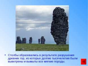 Столбы образовались в результате разрушения древних гор, из которых долгие ты
