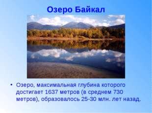 Озеро Байкал Озеро, максимальная глубина которого достигает 1637 метров (в ср