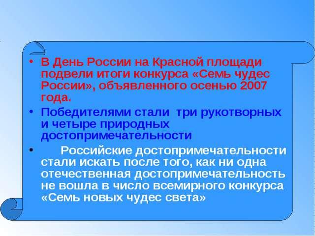 В День России на Красной площади подвели итоги конкурса «Семь чудес России»,...