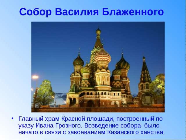 Собор Василия Блаженного Главный храм Красной площади, построенный по указу И...