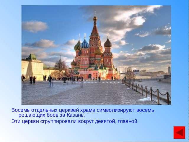 Восемь отдельных церквей храма символизируют восемь решающих боев за Казань....