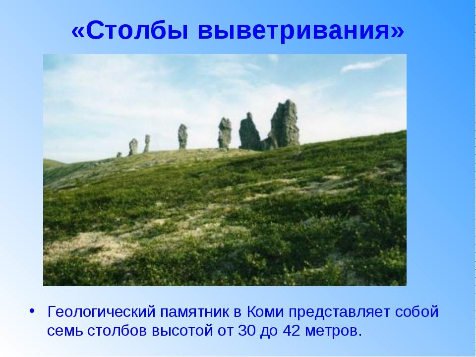 «Столбы выветривания» Геологический памятник в Коми представляет собой семь с...