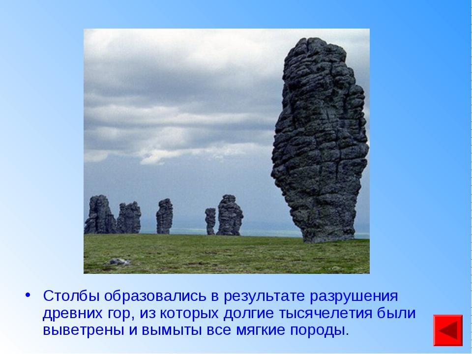 Столбы образовались в результате разрушения древних гор, из которых долгие ты...