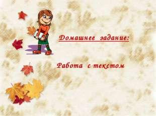 Тест Укажи словосочетание А) любоваться пейзажем Б) осень за окном В) листья
