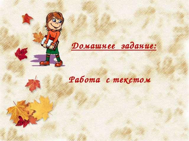 Тест Укажи словосочетание А) любоваться пейзажем Б) осень за окном В) листья...