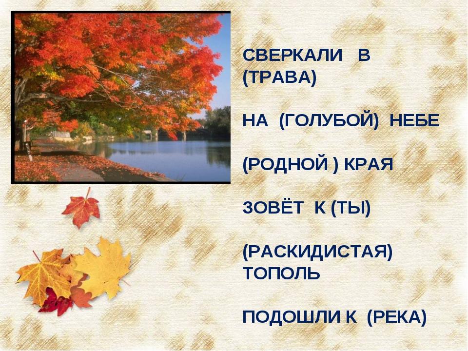 СВЕРКАЛИ В (ТРАВА) НА (ГОЛУБОЙ) НЕБЕ (РОДНОЙ ) КРАЯ ЗОВЁТ К (ТЫ) (РАСКИДИСТАЯ...
