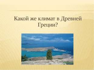 Какой же климат в Древней Греции?