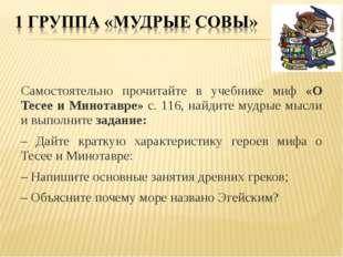 Самостоятельно прочитайте в учебнике миф «О Тесее и Минотавре» с. 116, найди