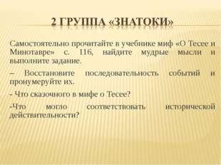 Самостоятельно прочитайте в учебнике миф «О Тесее и Минотавре» с. 116, найдит