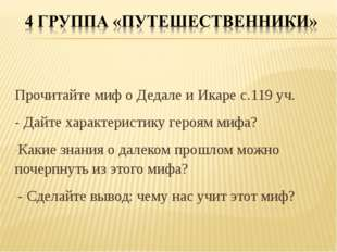 Прочитайте миф о Дедале и Икаре с.119 уч. - Дайте характеристику героям мифа