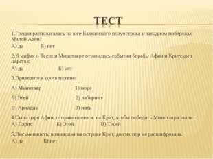 1.Греция располагалась на юге Балканского полуострова и западном побережье Ма