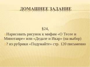 §24, Нарисовать рисунок к мифам «О Тесее и Минотавре» или «Дедале и Икар» (н