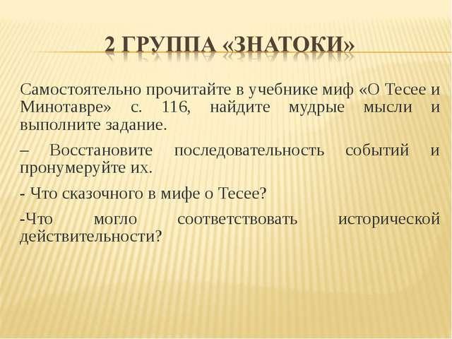 Самостоятельно прочитайте в учебнике миф «О Тесее и Минотавре» с. 116, найдит...
