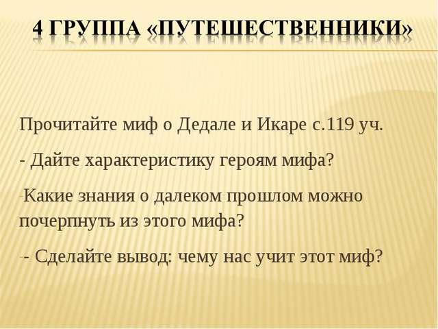 Прочитайте миф о Дедале и Икаре с.119 уч. - Дайте характеристику героям мифа...
