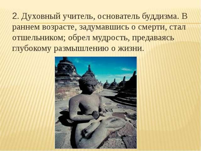 2. Духовный учитель, основатель буддизма. В раннем возрасте, задумавшись о см...