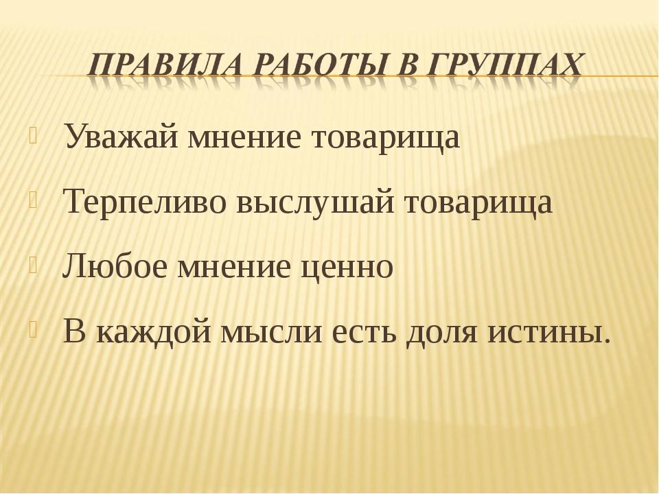 Уважай мнение товарища Терпеливо выслушай товарища Любое мнение ценно В кажд...