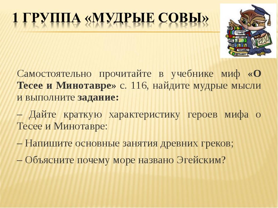 Самостоятельно прочитайте в учебнике миф «О Тесее и Минотавре» с. 116, найди...