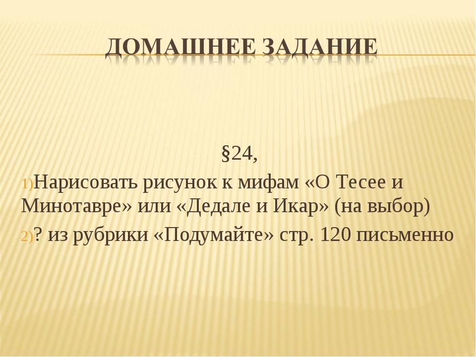 §24, Нарисовать рисунок к мифам «О Тесее и Минотавре» или «Дедале и Икар» (н...