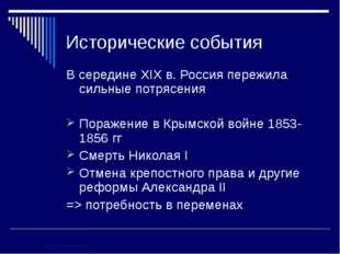Исторические события В середине XIX в. Россия пережила сильные потрясения Пор