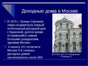 Доходные дома в Москве В 1875 г. Троице-Сергиева лавра воздвигнула первый пят