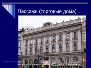 Пассажи (торговые дома) Пассаж на Невском пр. 1846-1848 гг. - арх. Р. А.Желяз