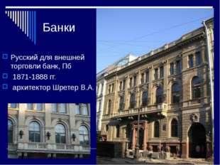 Банки Русский для внешней торговли банк, Пб 1871-1888 гг. архитектор Шретер