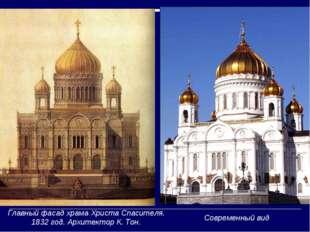 Главный фасад храма Христа Спасителя. 1832 год. Архитектор К. Тон. Современ