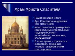 Храм Христа Спасителя Памятник войне 1812 г Арх. Константин Андреевич Тон, (1