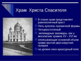 Храм Христа Спасителя В плане храм представляет равноконечный крест Пять купо