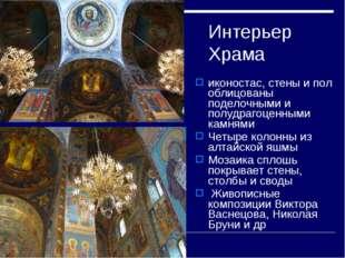 Интерьер Храма иконостас, стены и пол облицованы поделочными и полудрагоценны