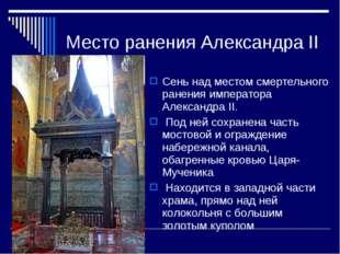Место ранения Александра II Сень над местом смертельного ранения императора А