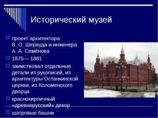 Исторический музей проект архитектора В.О.Шервуда и инженера А.А.Семёнова