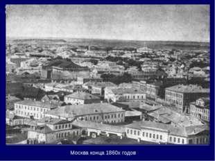 Москва конца 1860х годов
