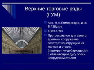 Верхние торговые ряды (ГУМ) Арх. Н.А.Померанцев, инж. В.Г.Шухов 1889-1893 Про
