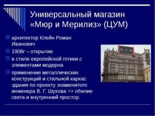 Универсальный магазин «Мюр и Мерилиз» (ЦУМ) архитектор Клейн Роман Иванович 1