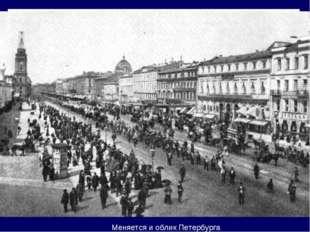 Меняется и облик Петербурга