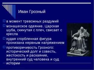 Иван Грозный в момент тревожных раздумий монашеское одеяние. Царская шуба, ск