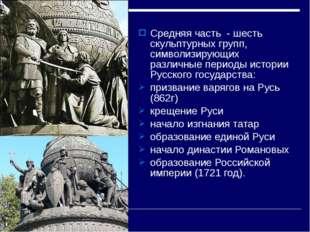 Средняя часть - шесть скульптурных групп, символизирующих различные периоды и